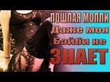Пошлая Молли - Даже моя бэйби не знает (кавер на гитаре) (поп панк)