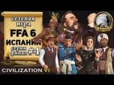 Испания в сетевой игре Civilization 6 | VI – #FFA 6 – 4 серия «Геймплей»