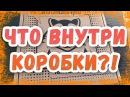 Коробка от Fancase по ИГРЕ ПРЕСТОЛОВ - ЗИМА БЛИЗКО
