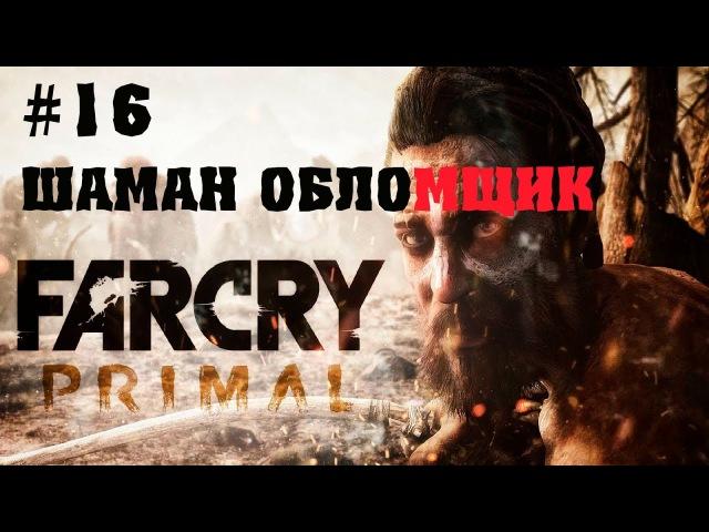 FAR CRY Primal - 16 ШАМАН ОБЛОМЩИК