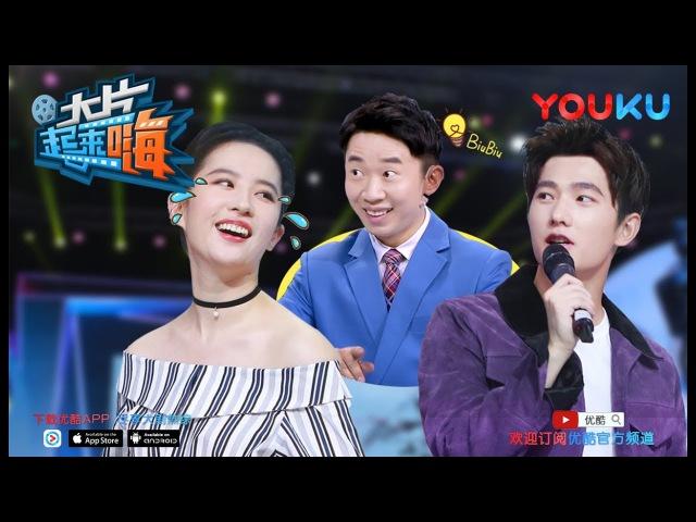 大片起来嗨 第1期 刘亦菲杨洋网综首秀玩互黑 优酷独家上映