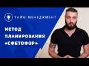 Тайм-менеджмент1 Метод планирования Светофор