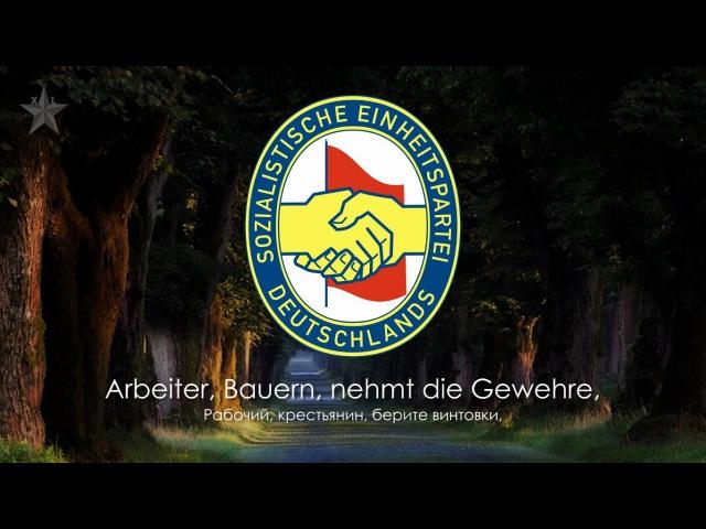 German socialist song - Arbeiter, Bauern, nehmt die Gewehre [Russian translation]