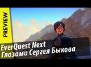Обзор EverQuest Next глазами Сергея Быкова via
