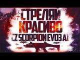 WARFACE #СТРЕЛЯЙКРАСИВО CZ Scorpion Evo3 A1ОТЛИЧНЫЙ ВЫБОР ИНЖЕНЕРА