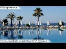 Incekum Beach Resort 5*