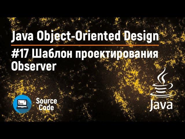 Java OOD. Урок 17. Шаблон Observer