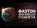 Фаэтон Миф или 5 ая планета