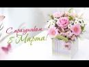 🌸с 8 мартом милые дамы 🌸