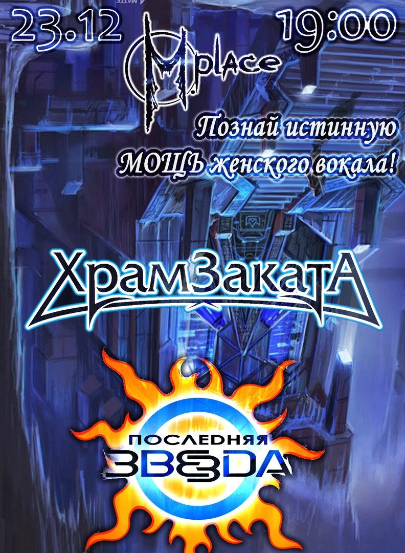 Афиша Саратов Храм Заката & Последняя Звезда