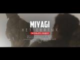 MiyaGi & V7 Club & Намо Миниган - Нет Святых (fan-video) (Паблик