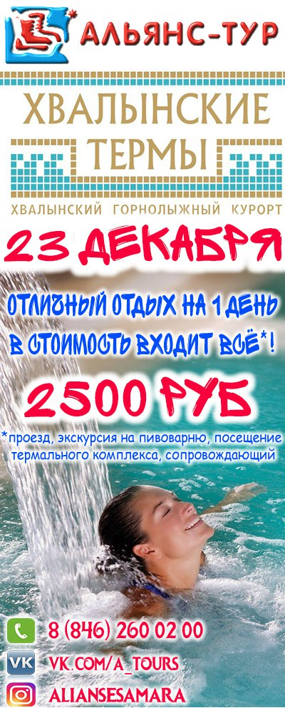 Афиша Самара Хвалынские термы 23 декабря