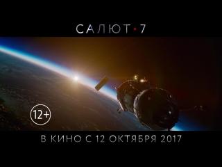 Салют-7. На землю можно вернуть только одного!