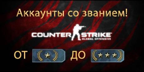 CS: GO Звание (GOLD NOVA 1 до GOLD NOVA MASTER)