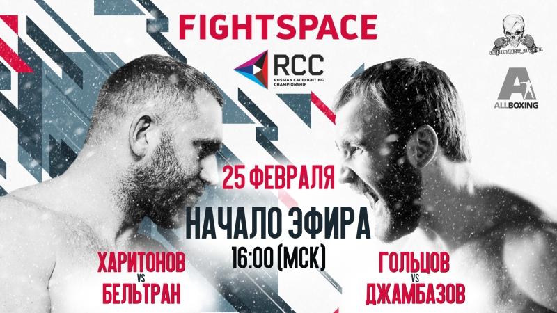 Сергей Харитонов vs. Джоуи Бельтран, 25 февраля (16:00 мск) | Прямая трансляция