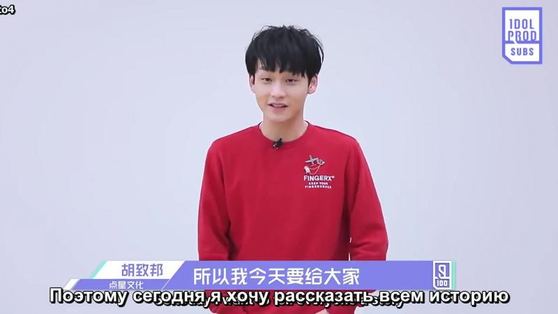 [Рус.суб.] Hu Zhibang Self-Introduction Video. Idol Producer