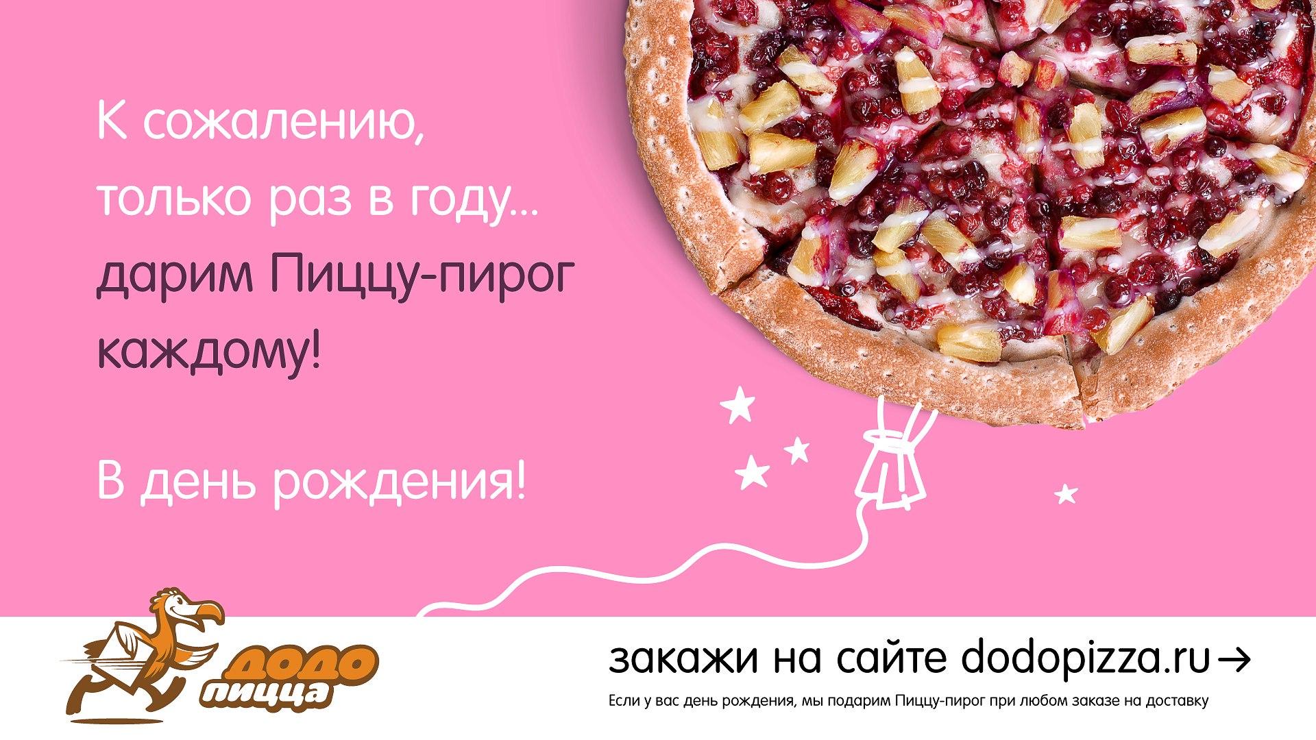 Открытки, додо пицца открытка на день рождения
