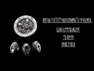 Амулето-талисмано-оберего строение с точки зрения научного магизма-колдунизма