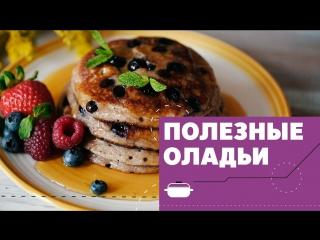 Полезные оладьи с ягодами [eat easy]