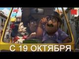 Дублированный трейлер фильма «Тэд-путешественник и тайна царя Мидаса»
