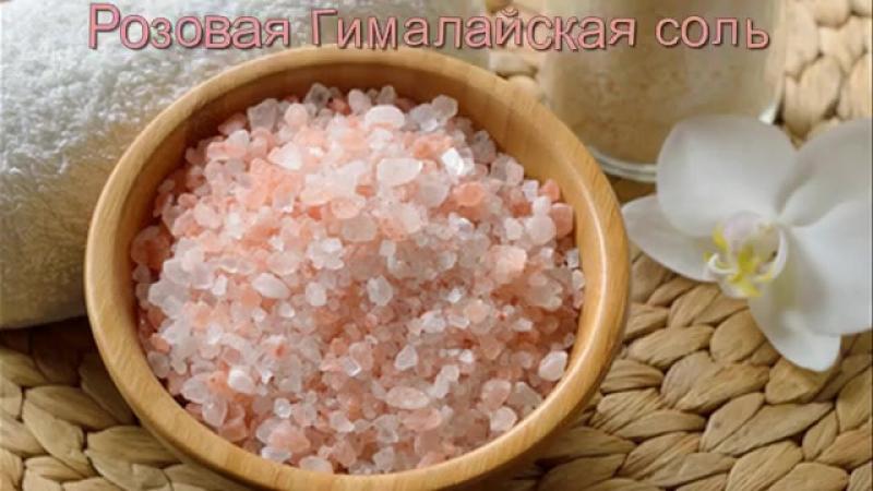 Целебные свойства приправ и прянностей Морская соль Розовая соль Гималайская соль