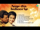 Aye Din Bahar Ke 1966 Movie Full Songs _ Retro Bollywood Hits _ Audio Jukebox