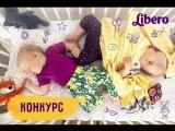 Конкурс: как быстро уложить малыша спать?