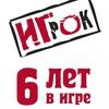 группа ♫ ИГ-РОК ♫