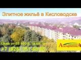 Недвижимость Альтернатива Кисловодск