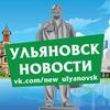 Ульяновск - Новости