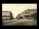 Курск 1900-е годы