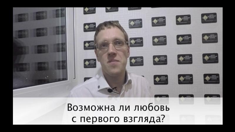 PSY_RU: РУБРИКА: Вопрос АЧП 91 (ЛЮБОВЬ С ПЕРВОГО ВЗГЛЯДА)