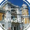 Ulyanovsky-Oblastnoy-Khudozhestve Muzey