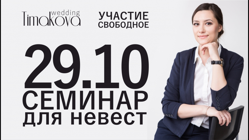 29.10.17 семинар для невест! Начало в 15-30 ресторан CIEL.