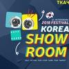 KOREA SHOW ROOM FEST'18 в СПб