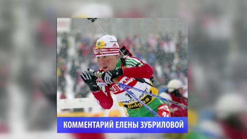 Елена Зубрилова о победе белорусок в эстафетной гонке на зимних Олимпийских играх