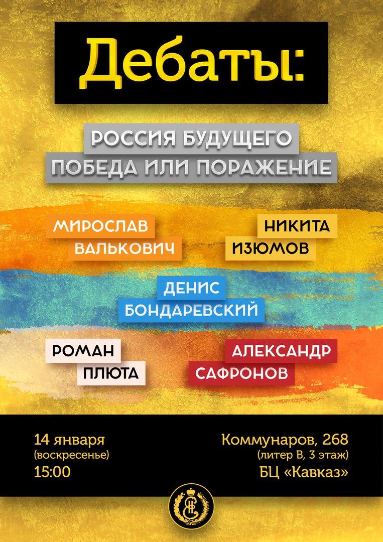 Афиша Краснодар ЕДК. Россия будущего