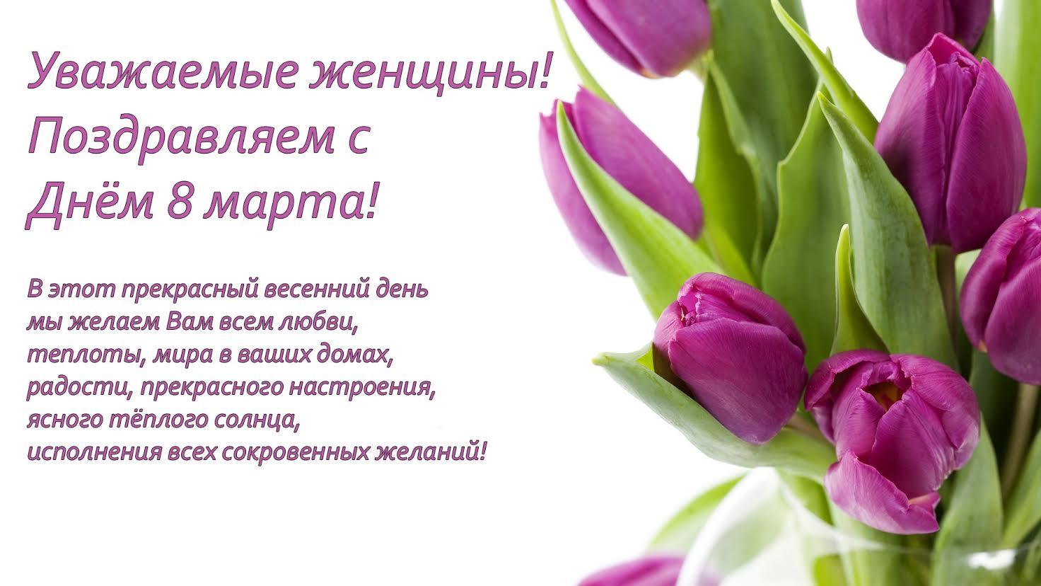 Поздравление с 8 марта клиента