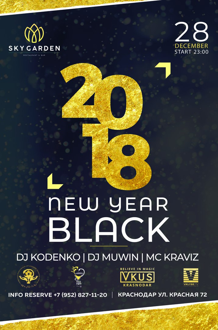 Афиша Краснодар NEW YEAR BLACK / VKUS x MEDPARTY / 28.12
