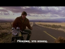 My Own Private Idaho отрывок