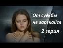 От судьбы не зарекайся 2 серия ( Мелодрама ) от 02.12.2017