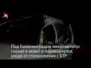 Под Калининградом микроавтобус съехал в кювет и перевернулся, уходя от столкновения с БТР