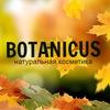 """Магазин """"Ботаникус"""". Натуральная косметика"""