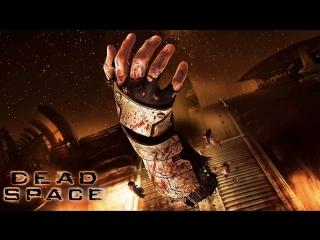 ПРОХОЖДЕНИЕ ИГРЫ DEAD SPACE ЧАСТЬ 3