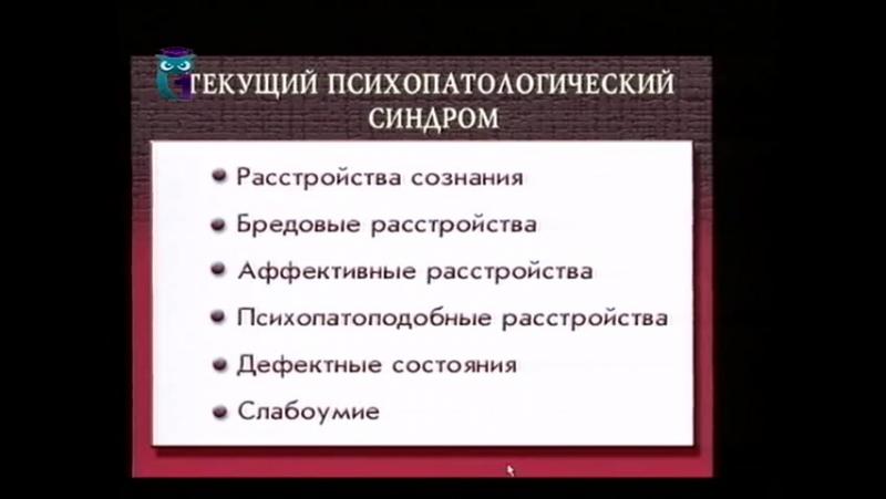 Психопатология и преступность (2001)