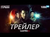 Пространство / Экспансия / The Expanse (1 сезон) Трейлер (LostFilm.TV) [HD 1080]