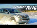 Снег, бездорожье, дрифт! Правильный тест драйв Mitsubishi L200 от Про сервис.
