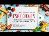 LIVE от PSYCHOLOGIES