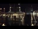 Танцующие фонтаны. Дубаи..mp4