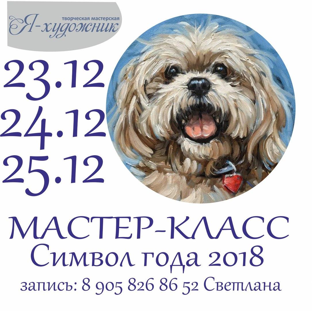 Афиша Тюмень МК по живописи акрилом